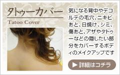 大阪で値段が安い!タトゥーカバー