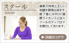 大阪で値段が安い!アートメイクスクール